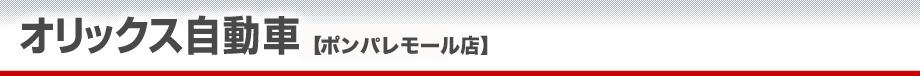 オリックス自動車【ポンパレモール店】