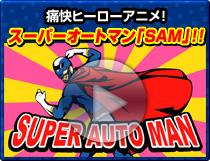 スーパーオートマン「SAM」