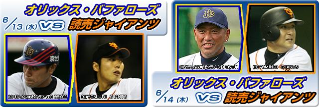 オリックス・バファローズ vs 読売ジャイアンツ